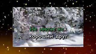 Детская песня Караоке Песенка Умки