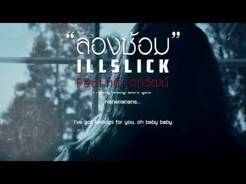 ILLSLICK - ลองซ้อม Feat. หนึ่ง อภิวัฒน์ [Official Audio] +Lyrics