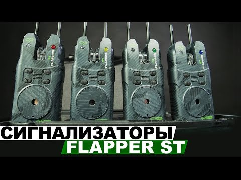 Набор электронных сигнализаторов Carp Pro Flapper ST 4+1 / 3+1 Camo!