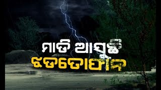 Damdar Khabar: Cyclone May Hit 14 States Including Odisha