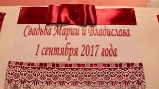 Свадьба Марии и Владислава