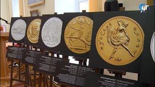 В Новгородской областной библиотеке открылась выставка изображений российских памятных монет
