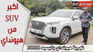 2020 Hyundai Palisade هيونداي باليسيد 2020 تجرية مفصلة مع بكر أزهر | سعودي أوتو