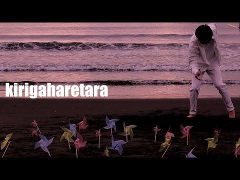 the band apart - kirigaharetara[Official Music Video]