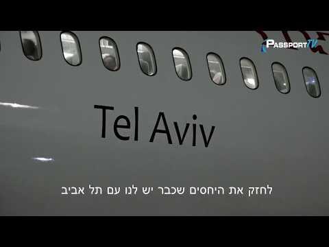 מטוס אתיופיאן איירליינס הנושא את שמה של העיר ת