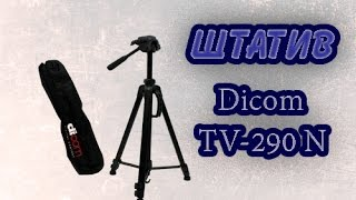 Штатив Dicom TV-290n black