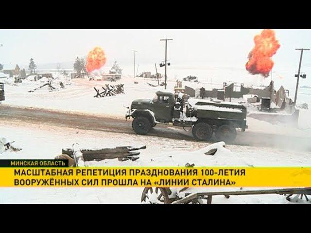 Репетиция празднования 100-летия Вооружённых Сил прошла на «Линии Сталина»