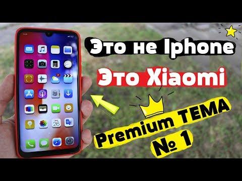 Самая ЛУЧШАЯ Тема на Xiaomi в Стиле Айфон | ЕЕ НЕТ В МАГАЗИНЕ ТЕМ