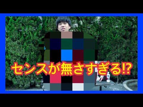 【おしゃれ】4000円でやまりゅうをプチコーディネート