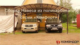 видео навесы для автомобилей