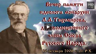 Вечер памяти идеолога монархии Л.А.Тихомирова, дореволюционного члена Союза Русского Народа.