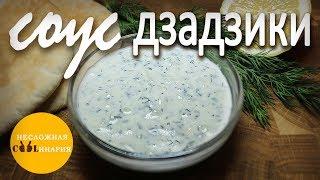 Соус дзадзики - лучший греческий соус