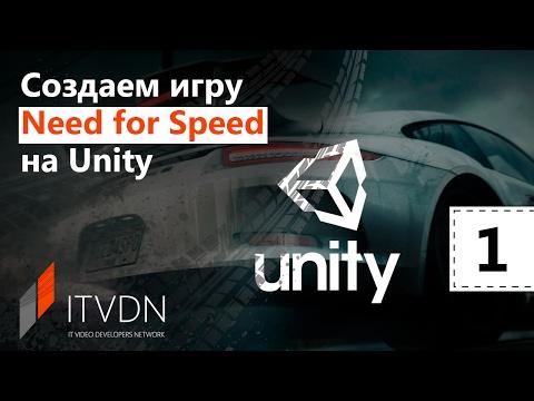 Unity 3D - скачать бесплатно Unity 3D для Windows