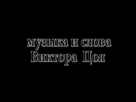 Муравейник Виктор Цой Кавер-версия