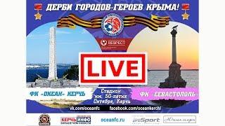 «Океан» Керчь - «Севастополь». ОНЛАЙН