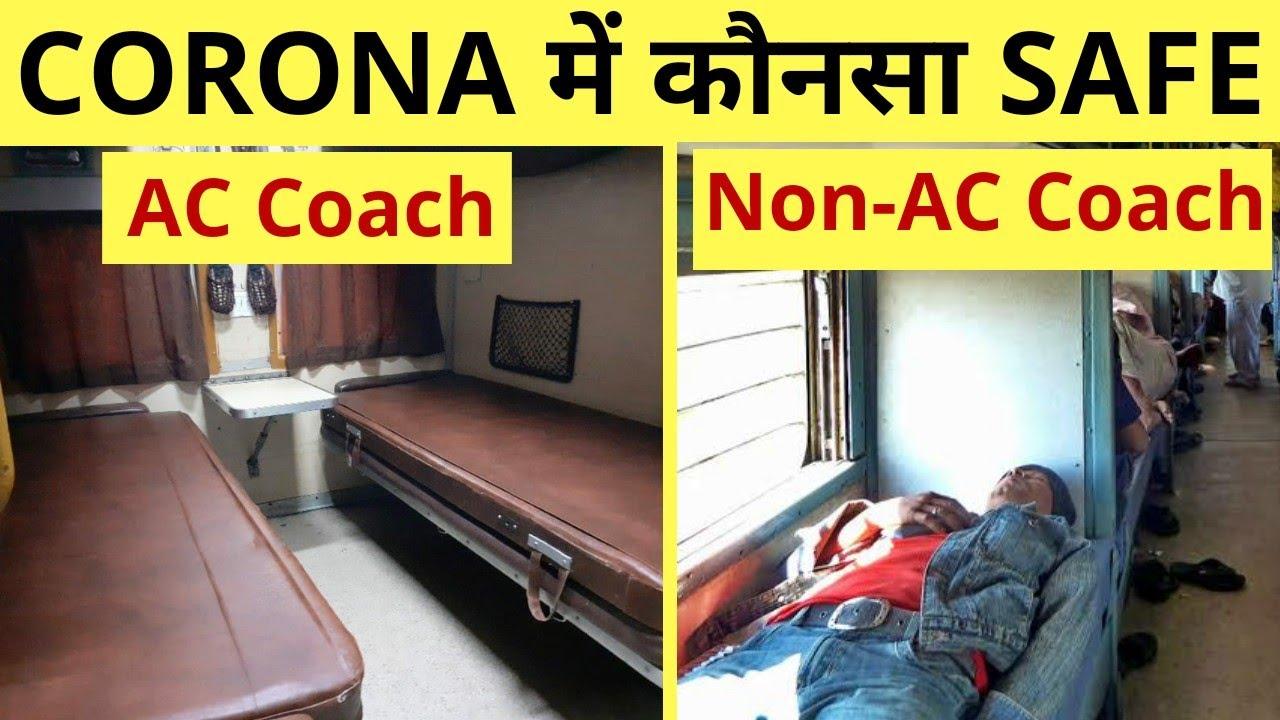 Download 🤔Corona में क्या बेहतर AC या Non AC | Train travel in COVID 19 | Train travel in Corona