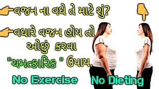 વજન ઓછું કરવા નો
