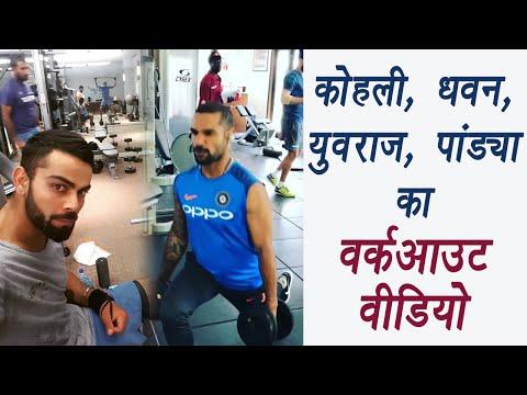 India vs West Indies:  Virat Kohli , Yuvraj gym session, Dhawan posts inside video |वनइंडिया हिंदी
