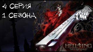 Hellsing-Хеллсинг: война с нечистью-1 сезон/ серия 4 Невинный как Человек(ОЗВУЧКА THE LUCKY)
