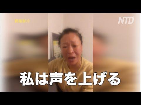私は立ち上がって声を上げる! 武漢市民の叫び【悲しみ→憤り→覚醒】