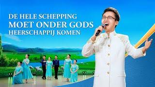 Christelijk lied 'De hele schepping moet onder Gods heerschappij komen' (Dutch subtitles)