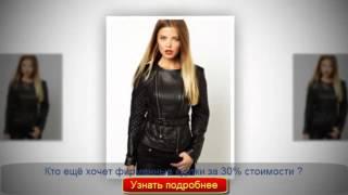 куплю кожаную куртку женскую(, 2014-04-19T04:45:16.000Z)