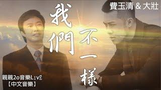 費玉清 & 大壯 - 我們不一樣 (高音質去雜音)【動態歌詞】