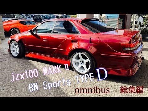 jzx100 MARKⅡ BNSports