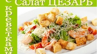 видео салат цезарь с креветками