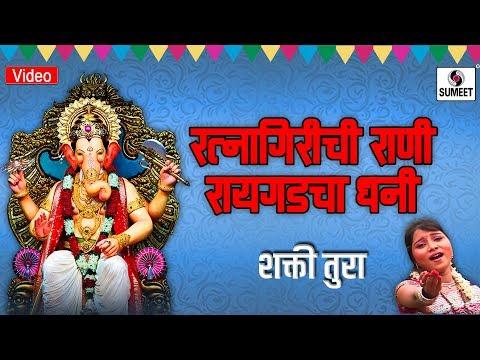 Ratnagirichi Rani Raigadhcha Dhani - Shakti Tura - Sumeet Music India