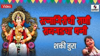 Gambar cover Ratnagirichi Rani Raigadhcha Dhani - Shakti Tura - Sumeet Music India