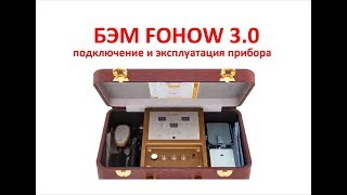 Биоэнергомассажёр Fohow 3-го поколения, Инструкция по использованию и подключению