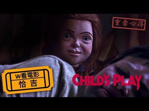 W看電影_恰吉(Child's Play, 鬼娃回魂, 娃鬼回魂:魅來世界)_重雷心得