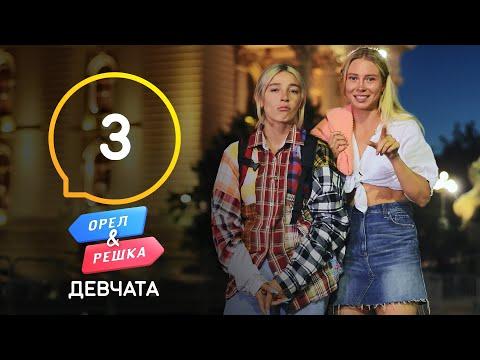 Сербия – Орел и Решка. Девчата. Выпуск 3