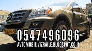 Автомобили в Израиле Б у - Мерседес - Доска объявлений в Израиле(, 2015-07-14T04:00:00.000Z)