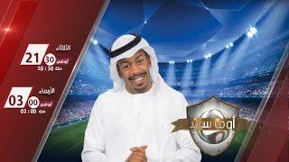 برنامج اوف سايد الحلقة 16 | مؤتمر دبي الرياضي الدولي الحادي عشر ⚽️