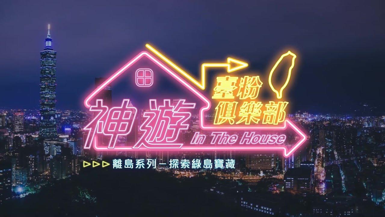 《神遊 In The House》臺粉俱樂部 Ep.9 探索綠島寶藏 - YouTube