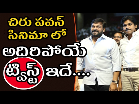Thumbnail: Mega Twist in Chiranjeevi & Pawan Kalyan Multi Starrer ||Mega Family Multi Starrer Film highlights