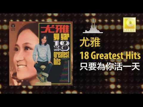 尤雅 You Ya - 只要為你活一天 Zhi Yao Wei Ni Huo Yi Tian (Original Music Audio)