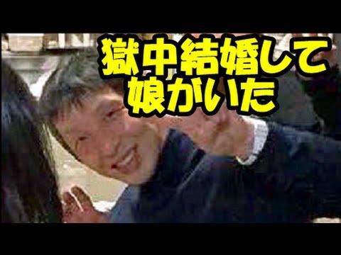 山田浩二容疑者、獄中結婚で嫁と子供(娘)がいた…知人女性への手紙内容がヤバイ…