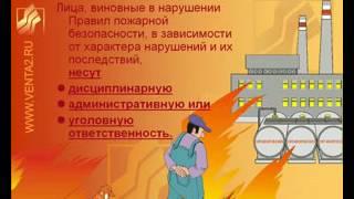 Инструктаж по пожарной безопасности(, 2016-08-12T11:26:15.000Z)