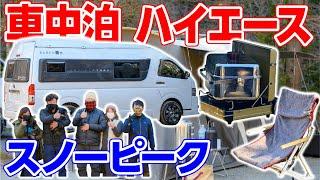 【スノーピーカーキャンプ道具】改造ハイエース車中泊🚌カーカムステント登場⛺#202