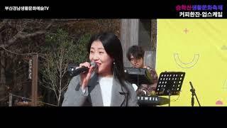 2018 승학산생활문화축제(부산문화재단)- 밴드 업스케…