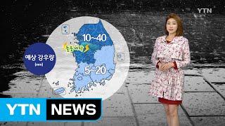 [날씨] 아침 곳곳 비...오후에 중부지방부터 점차 그쳐 / YTN (Yes! Top News)