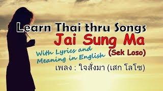 Thai Love Song - Heart Commands - Jai Sung Ma เพลง : ใจสั่งมา