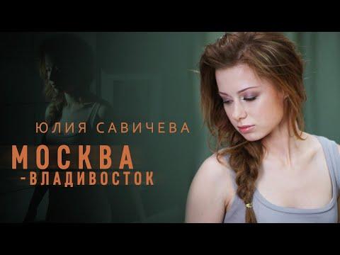 Юля Савичева — Москва-Владивосток