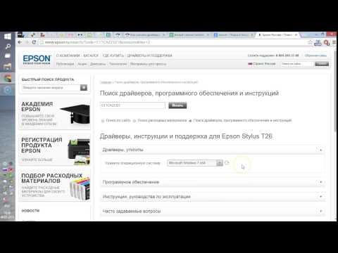 Как скачать драйвер для принтера Epson с официального сайта