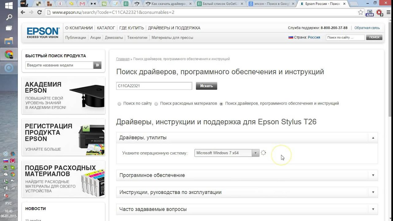 epson px-045a драйвер на русском