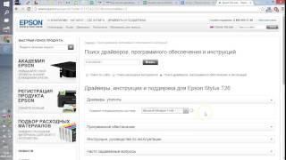 Скачать Как скачать драйвер для принтера Epson с официального сайта
