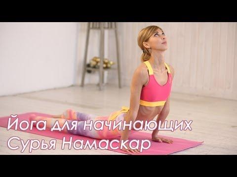 Йога для начинающих (2012, Обучение йоге, Видеоурок, RUS)